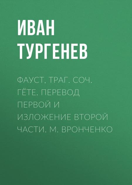 Фауст, траг. Соч. Гёте. Перевод первой и изложение второй части. М. Вронченко
