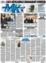 МК Московский Комсомолец 34-2020 ( Редакция газеты МК Московский Комсомолец  )