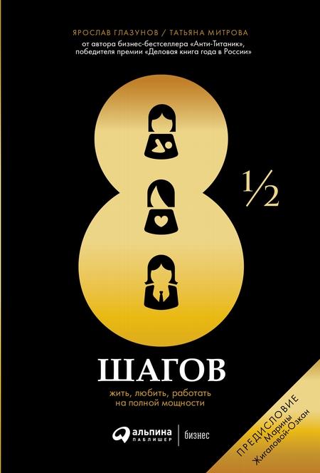 8 шагов