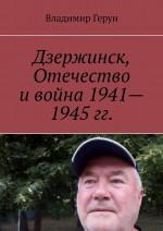 Дзержинск, Отечество ивойна 1941—1945гг ( Владимир Герун  )