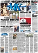 МК Московский Комсомолец 36-2020 ( Редакция газеты МК Московский Комсомолец  )