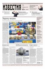 Известия 31-2020 ( Редакция газеты Известия  )