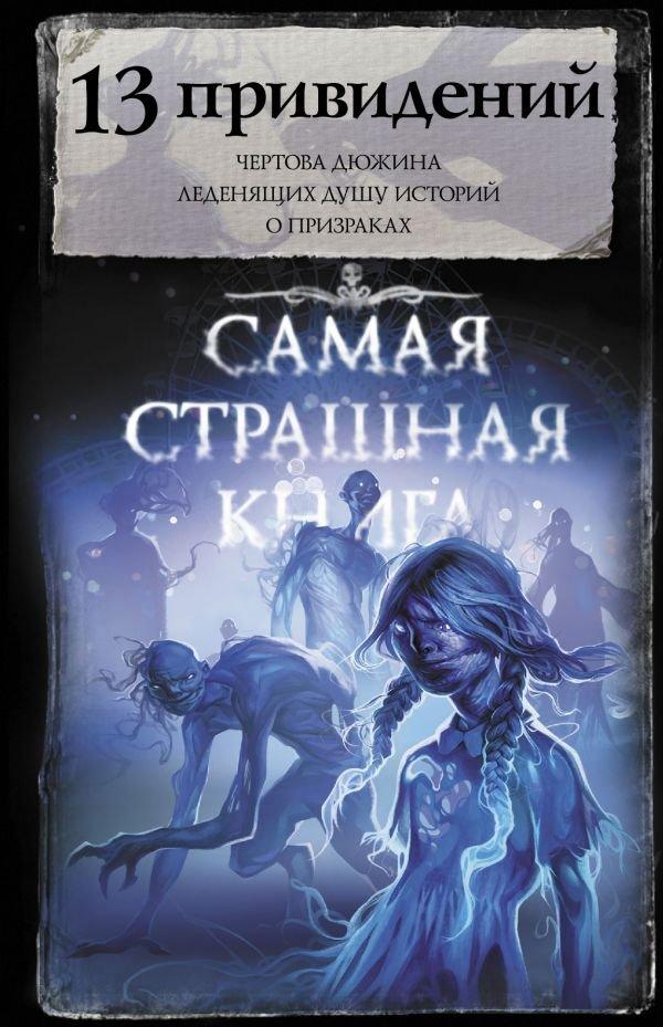 Самая страшная книга. 13 привидений