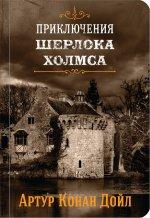 Приключения Шерлока Холмса. В четырех томах