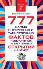 777 самых интересных и таинственных фактов, невероятных и загадочных открытий на Земле