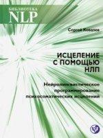Исцеление с помощью НЛП. Нейро-лингвистическое программирование психосоматических исцелений