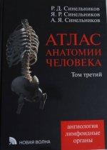 Атлас анатомии человека. В четырех томах. Том 3. Учение о сосудах и лимфоидных органах