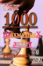 1000 шахматных задач. Решебник. 3 год