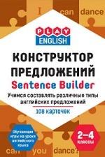Play English. Sentence builder. Конструктор предложений. Учимся составлять различные типы английских предложений. 2-4 классы. Обучающая игра