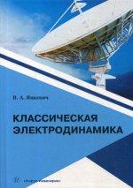 Владимир Яцкевич: Классическая электродинамика. Учебное пособие