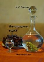 Виноградная водка. Записки практика