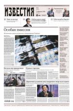 Известия 32-2020 ( Редакция газеты Известия  )