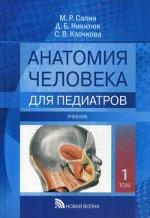 Анатомия человека для педиатров. Том 1