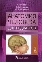 Анатомия человека для педиатров. Том 2
