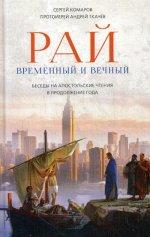 Рай временный и вечный. Беседы на Апостольские чтения в продолжение года