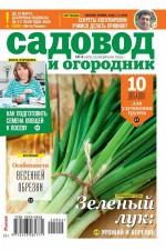 Садовод и Огородник 04-2020 ( Редакция журнала Садовод и Огородник  )