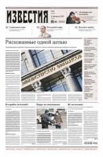 Известия 34-2020 ( Редакция газеты Известия  )