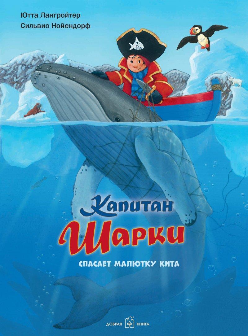 Капитан Шарки спасает малютку кита