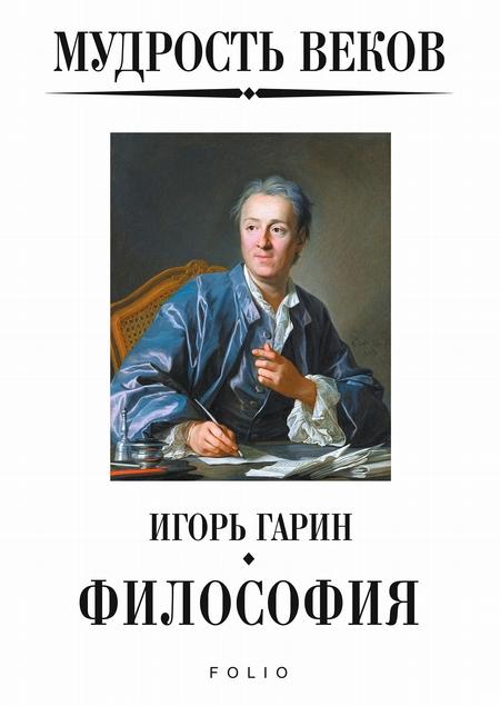 Мудрость веков. Философия