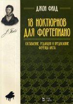 18 ноктюрнов для фортепиано. Ноты. 4-е изд., стер