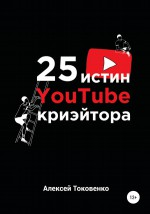 25 истин YouTube-криэйтора
