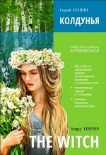 Колдунья. Стихотворения = The Witch. Poems: книга с параллельным текстом на английском и русском языках