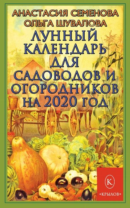 Лунный календарь для садоводов и огородников на 2020 год