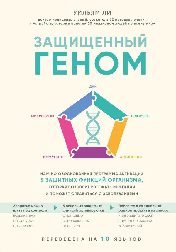 Защищенный геном. Научно обоснованная программа активации 5 защитных функций организма, которая позволит избежать инфекций и поможет справиться с заболеваниями