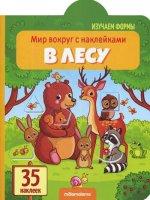 В лесу: книжка с наклейками (35 наклеек)