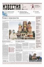 Известия 38-2020 ( Редакция газеты Известия  )