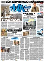 МК Московский Комсомолец 44-2020 ( Редакция газеты МК Московский Комсомолец  )