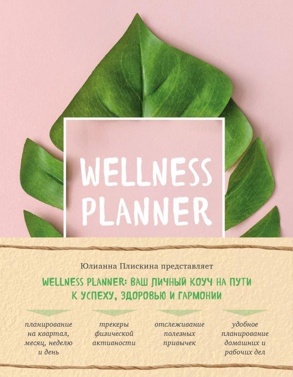 Wellness planner: ваш личный коуч на пути к успеху, здоровью и гармонии (розовый)