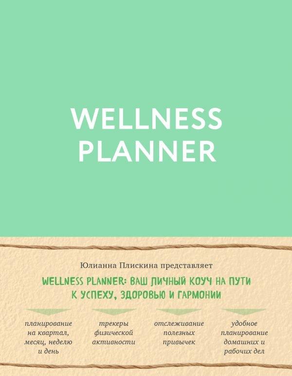 Wellness planner: ваш личный коуч на пути к успеху, здоровью и гармонии (мятный)