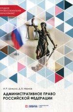 Административное право РФ: Учебник для СПО