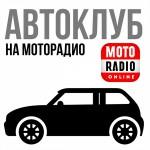 """Как не убить тренера по экстремальному вождению. """"Автоклуб"""" с Татьяной Ермаковой на МОТОРАДИО"""