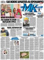 МК Московский Комсомолец 45-2020 ( Редакция газеты МК Московский Комсомолец  )