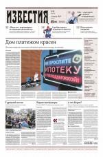 Известия 39-2020 ( Редакция газеты Известия  )