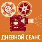 """""""Дневной сеанс"""" подводит киноитоги года"""