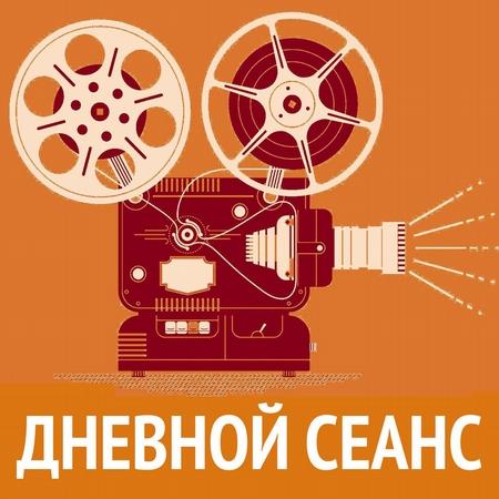 """Программа """"Дневной сеанс"""" с кино-обозревателем Еленой Некрасовой на MOTORADIO"""
