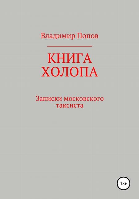 Книга холопа. Записки московского таксиста