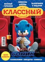 Классный журнал №03/2020