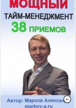38 приемов тайм-менеджмента