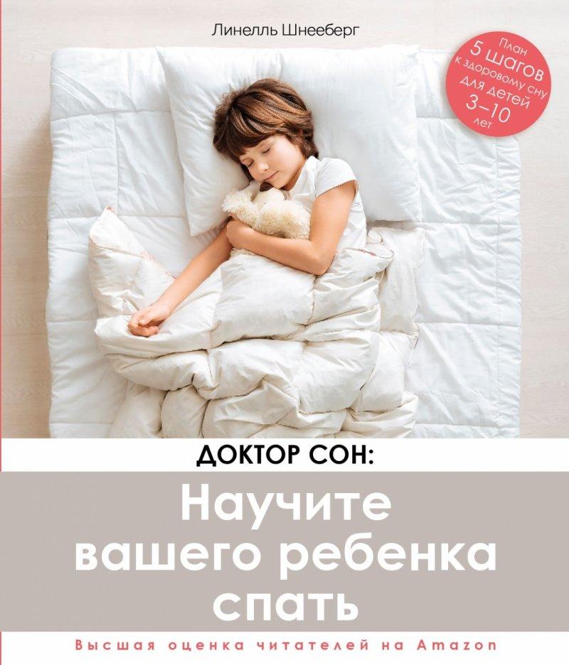 Доктор сон. Научите вашего ребенка спать. 5 шагов к здоровому сну для детей 3-10 лет
