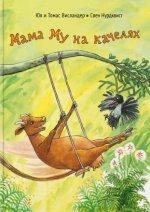 Мама Му на качелях