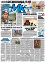 МК Московский Комсомолец 46-2020 ( Редакция газеты МК Московский Комсомолец  )