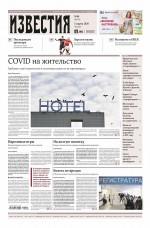 Известия 40-2020 ( Редакция газеты Известия  )