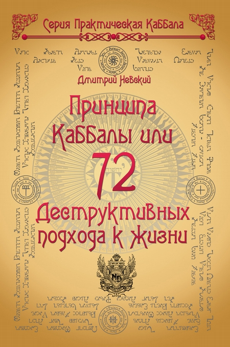 72 Принципа Каббалы, или 72 Деструктивных подхода к жизни