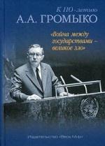 Война между государствами - великое зло. К 110-летию А. А. Громыко