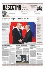 Известия 41-2020 ( Редакция газеты Известия  )