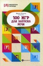 100 игр для запуска речи. 3-е изд